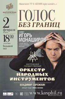 Афиша концерта Голос без границ