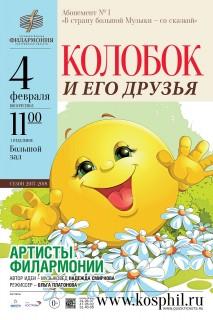 Афиша концерта Колобок и его друзья