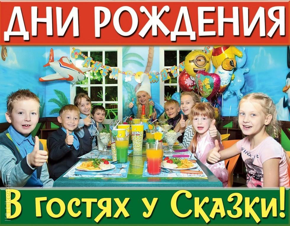 Детский развлекательный центр «В гостях у Сказки»
