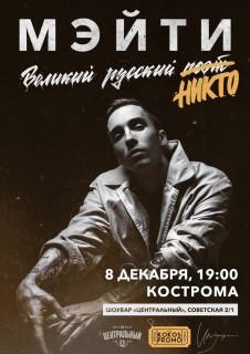Афиша вечеринки Мэйти. Великий русский никто