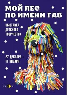 Афиша выставки Мой пёс по имени Гав