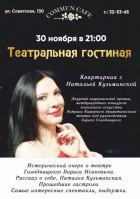 Наталья Кузьминская