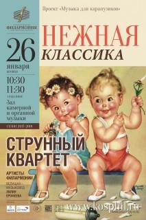 Афиша концерта Нежная классика