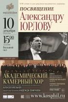 Посвящение Александру Юрлову