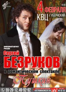Афиша концерта Пушкин