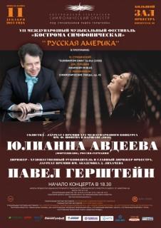 Афиша концерта Русская Америка