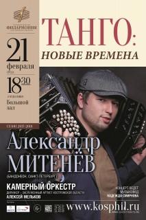 Афиша концерта Танго: новые времена
