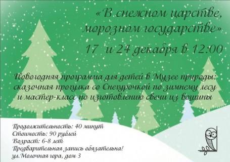 В снежном царстве, морозном государстве...