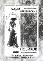 Вадим Березовский. Акварель, графика / Олег Новиков. Художественная ковка