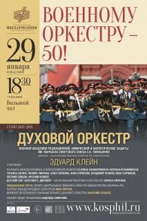 Афиша концерта Военному оркестру - 50!
