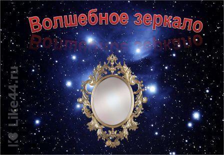 Афиша Волшебное зеркало