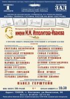 Всероссийский фестиваль им. М. М. Ипполитова-Иванова.