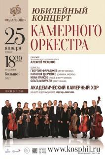 Афиша концерта Юбилейный концерт Камерного оркестра