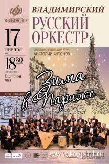Афиша концерта Зима в Париже