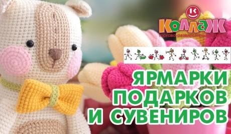 Афиша Ярмарка подарков и сувениров