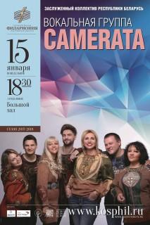 Афиша концерта Camerata