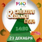 Creative & Dance ёлка