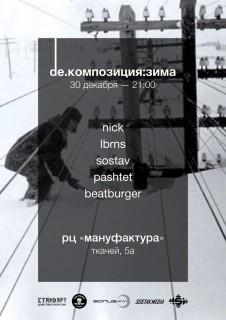 Афиша вечеринки Декомпозиция. Зима
