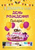 День рождения ТЦ «Галерея»