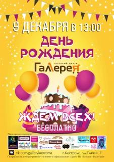 Афиша День рождения ТЦ «Галерея»