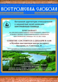Афиша презентации Костромская слобода