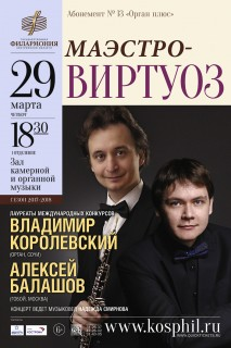 Афиша концерта Маэстро-виртуоз