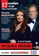 Оксана Федорова. Музыка любви