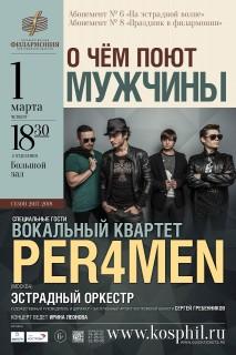 Афиша концерта О чём поют мужчины