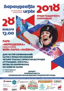 Афиша Первые альтернативные Олимпийские игры