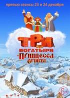 Превью мультфильма «Три богатыря и принцесса Египта»