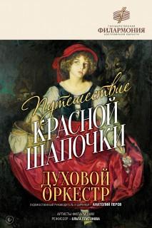 Афиша концерта Путешествие красной Шапочки