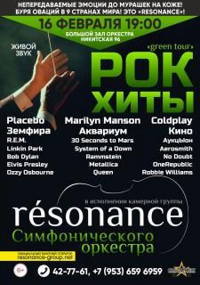 Résonance. Рок хиты. Пятилетие оркестра