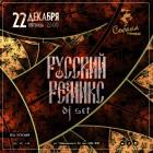 Русский ремикс