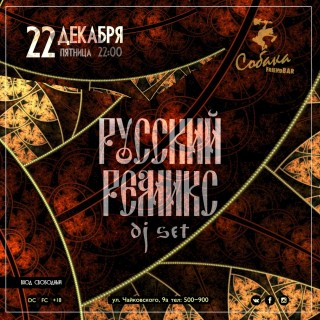 Афиша вечеринки Русский ремикс