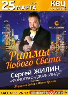 Афиша концерта Сергей Жилин