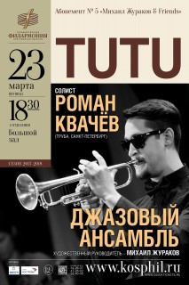Афиша концерта TUTU