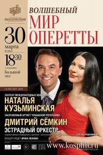 Афиша концерта Волшебный мир оперетты