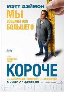 Постер Короче