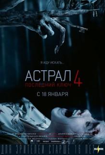 Постер Астрал 4: Последний ключ