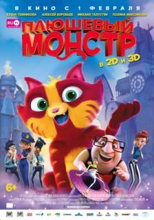 Постер Плюшевый монстр