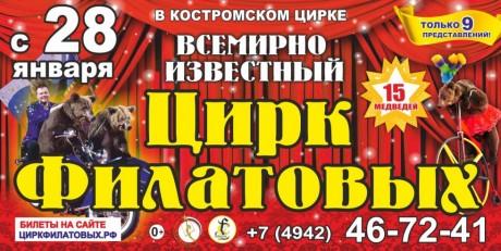 cirk-filatovyh 02