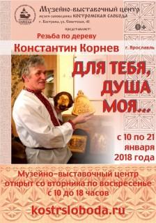 dlya-tebya-dusha-moya 03
