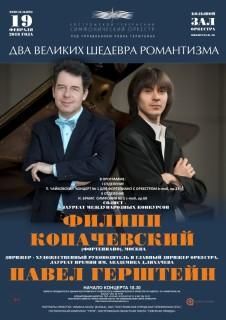 Афиша концерта Филипп Копачевский