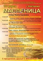 Масленица в центральной части Костромы