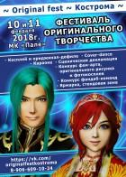 Original fest (Фестиваль оригинального творчества)