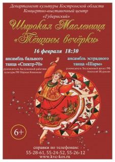 Афиша концерта Широкая Масленица Тёщины вечёрки