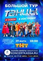Танцы ТНТ. 4 сезон