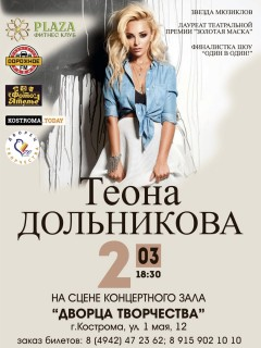 Афиша концерта Теона Дольникова