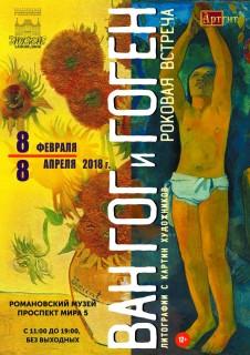 Афиша выставки Ван Гог и Гоген