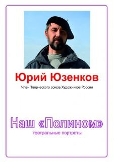 yuriy-yuzenkov-nash-polinom 00